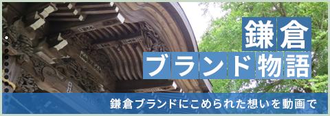 鎌倉ブランド物語