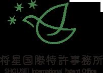 将星国際特許事務所